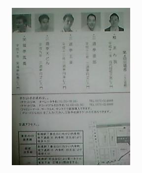 【東西若手コンペ】予告  2