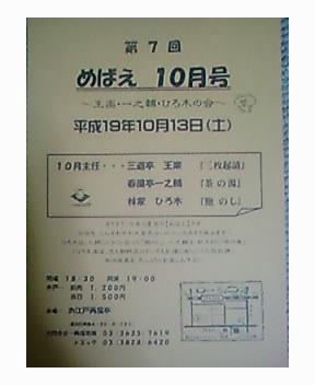 【第7回 めばえ10月号】予告