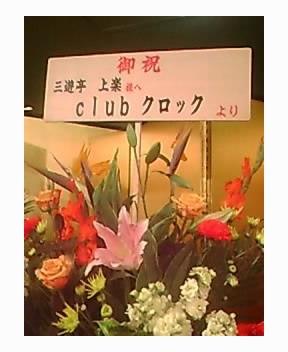 【上楽 真打昇進祝賀会】  2