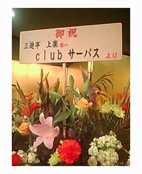 【上楽 真打昇進祝賀会】  3