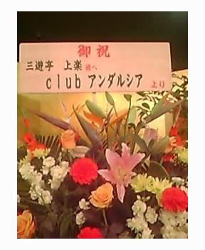 【上楽 真打昇進祝賀会】  4