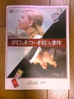 【映画見聞記 vol.<br />  137】