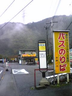 【宿坊 駒鳥山荘】