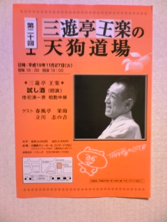 【第20回 王楽の天狗道場】宣伝