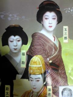 【十二月大歌舞伎】