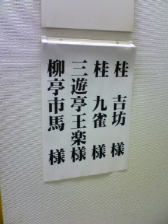 【第5回 らくだ亭】