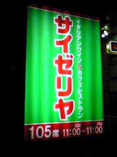 ぱっと〈サイゼリヤ〉〜♪