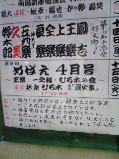 【第9回 めばえ4月号】
