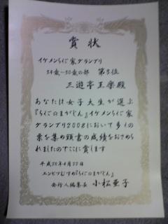 【イケメンらくご家グランプリ】