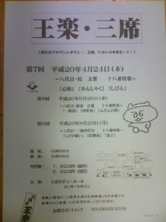 【第7回 王楽・三席】宣伝
