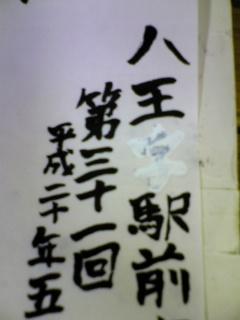 【第31回 八王子駅前寄席】