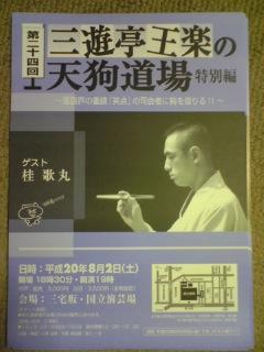 【王楽の天狗道場・特別編】宣伝