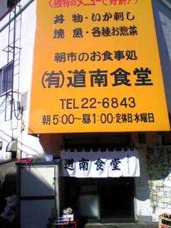 函館の朝市に行ってきた。