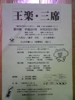 【第9回 王楽・三席】宣伝