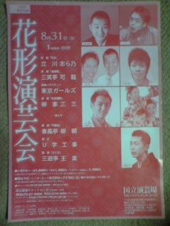 【第351回 花形演芸会】