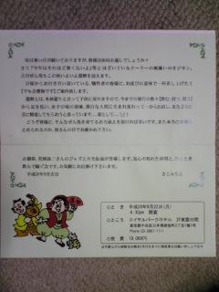 【ぜん馬の還暦を祝う会】
