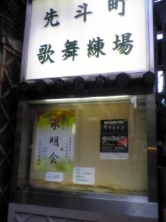【ぼっちゃん5の落語会】