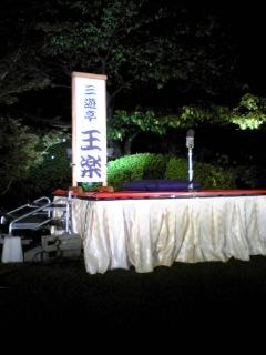 【お月見温泉落語会】