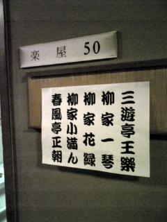 【第483回 落語研究会】