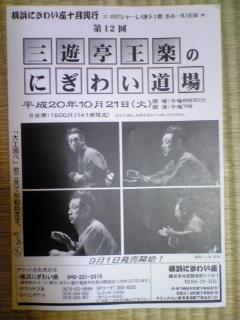 【第12回 にぎわい道場】宣伝