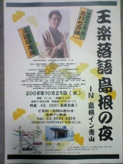【王楽落語 島根の夜】宣伝