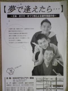 【夢で逢えたら…】宣伝