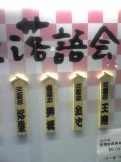 【第593回 東京落語会】