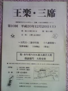 【第10回 王楽・三席】宣伝