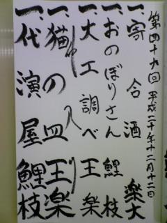 【わかばフレッシュ落語会】