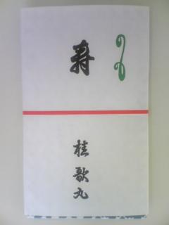 【リリオ新春寿寄席】