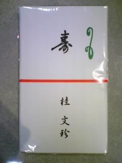『文珍・南光のわがまま演芸会』
