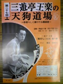 【第27回 王楽の天狗道場】宣伝