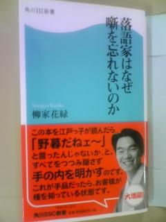 【木久扇・好楽 W親子会】