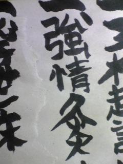 強情…きゅう〜!?