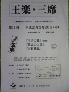 【第12回 王楽・三席】宣伝