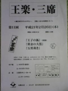 【第12回 王楽・三席】