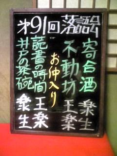 【第91回 大和田落語会】