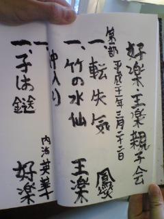 【好楽・王楽 親子会】in<br />  宗像