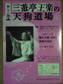 【第28回 王楽の天狗道場】