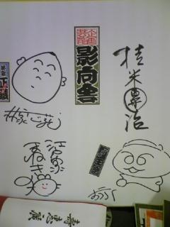 【プリンスたちの落語会】