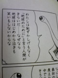 『寄生獣』