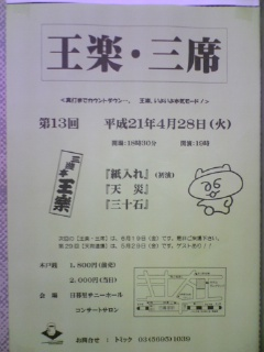 【第14回 にぎわい道場】宣伝