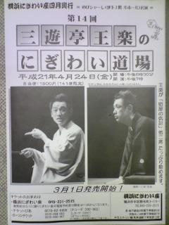 【第14回 王楽のにぎわい道場】