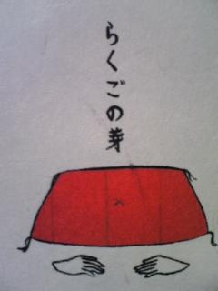 【第35回 らくごの芽】
