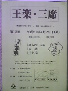 【第13回 王楽・三席】宣伝