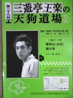 【第29回 王楽の天狗道場】宣伝