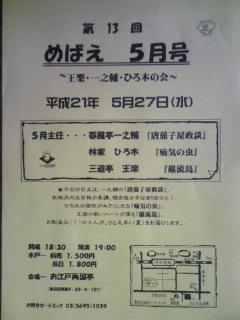 【第13回 めばえ5月号】宣伝