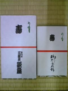 【第12回 朝日東西名人会】