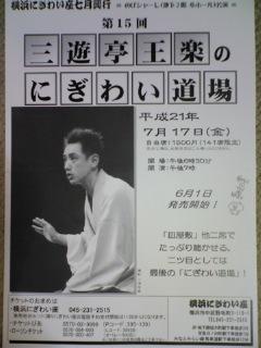 【第15回 にぎわい道場】宣伝