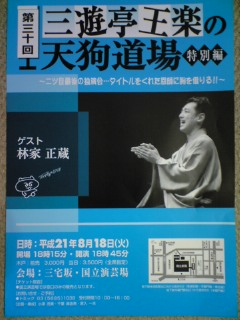 【第30回 王楽の天狗道場】